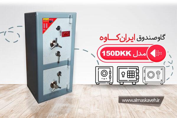 گاوصندوق ایران کاوه مدل 150DKK
