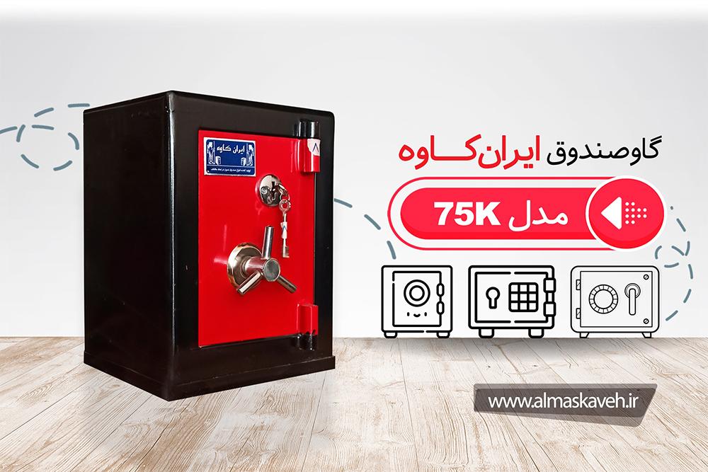 گاوصندوق ایران کاوه مدل 75K