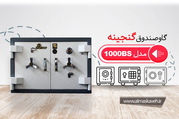 گاوصندوق گنجینه مدل 1000BS
