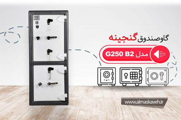 گاوصندوق گنجینه مدل G250B2