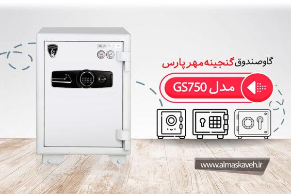 گاوصندوق گنجینه مهر پارس مدل GS750
