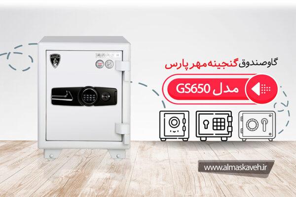 گاوصندوق گنجینه مهر پارس مدل GS650