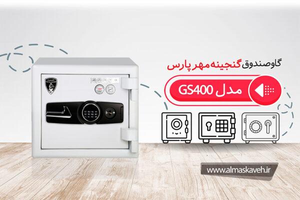 گاوصندوق گنجینه مهر پارس مدل GS400