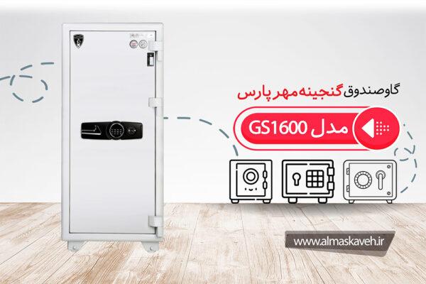 گاوصندوق گنجینه مهر پارس مدل GS1600