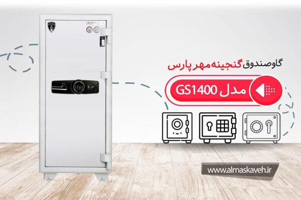 گاوصندوق گنجینه مهر پارس مدل GS1400