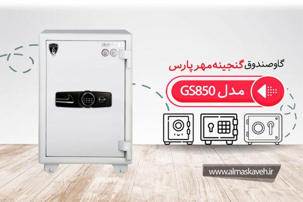 گاوصندوق گنجینه مهر پارس مدل GS850