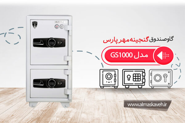 گاوصندوق گنجینه مهر پارس مدل GS1000