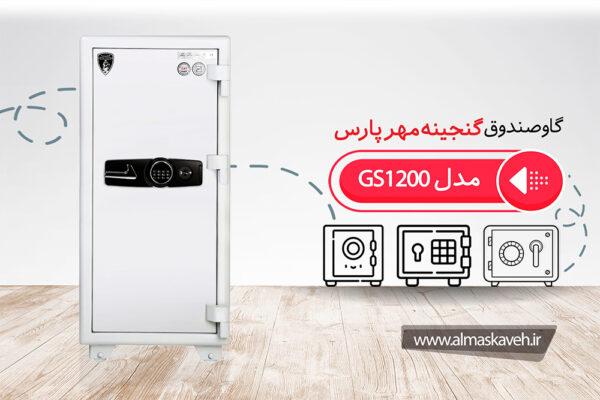 گاو صندوق گنجینه مهر پارس مدل G1200