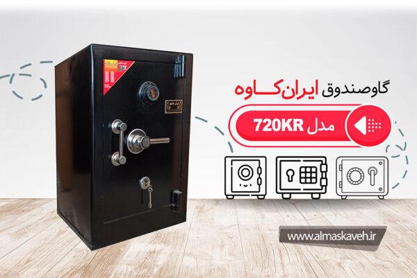 گاوصندوق ایران کاوه مدل 720KR