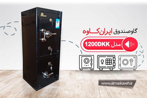 گاوصندوق ایران کاوه مدل 1200DKK