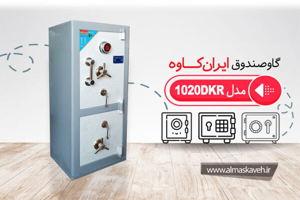 گاوصندوق ایران کاوه مدل 1020DKR