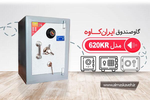 گاوصندوق ایران کاوه مدل 250 کوتاه - 620KR