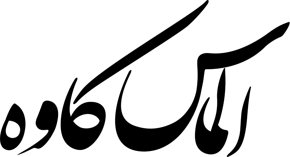 لوگوی الماس کاوه
